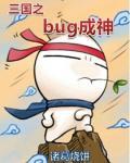 三国之bug成神