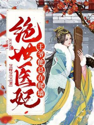 绝世医妃:王爷他总在爬墙